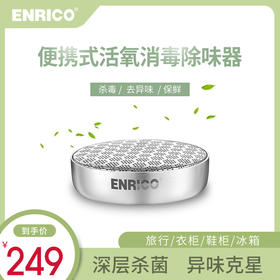 ENRICO/恩瑞可臭氧活氧内衣冰箱鞋柜除异味车载除味器