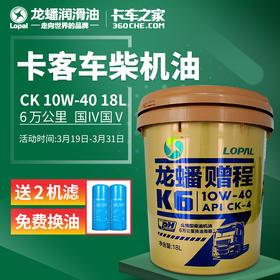 【买2大桶送2个机滤】龙蟠赠程K6 CK-4 10W-40 18L润滑油 6万公里换油周期 卡车之家