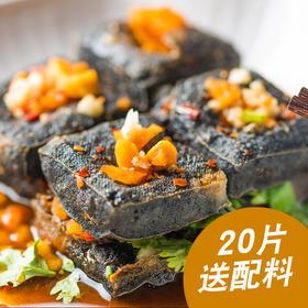 长沙臭豆腐胚 湖南特产 油炸豆干 休闲零食 办公室小吃 20片500g送配料!