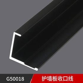 G5018 护墙板系列 9102收口(联系客服享受专属价格)