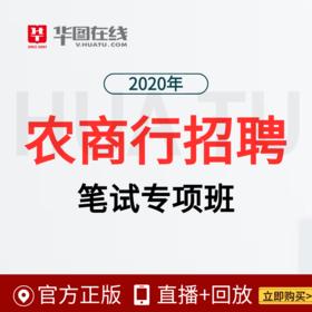 【合集】2020年农商行招聘笔试专项班