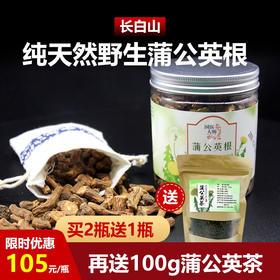 [优选] 长白山蒲公英根茶【买二送一 再送100克蒲公英茶】