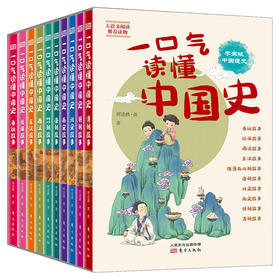 《一口气读懂中国史》青少版(全10册) 一套行走的趣味传统文化百科全书,专为中小学生提升大语文素养创作