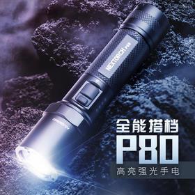 【一键爆闪1300流明】P80强光手电筒可充电