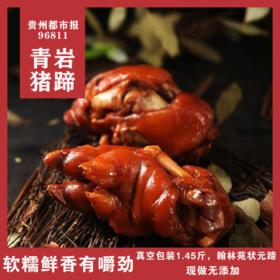 青岩古镇卤味猪蹄/猪脚 青岩古镇地标美食1.5斤真空包装