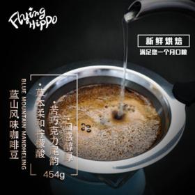 会飞的河马新鲜现磨烘焙黑咖啡可配手冲壶454g
