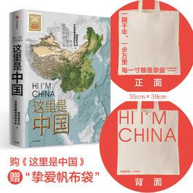 【赠帆布袋】这里是中国 星球研究所 著 人民网 中国青藏高原研究会联合出品 中信正版书籍