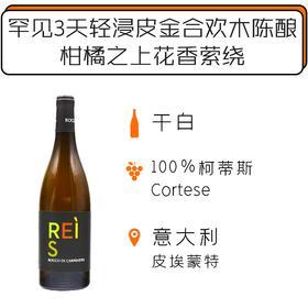 2018年洛可庄园莱斯白葡萄酒 Rocco di Carpeneto Reis 2018