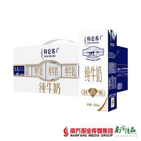 【珠三角包邮】蒙牛特仑苏纯奶 250ml*12瓶/  箱