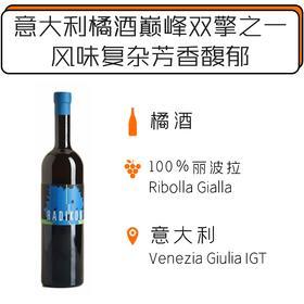 RADIKON RIBOLLA 500ml 2012 雷迪肯丽波拉白葡萄酒 2012