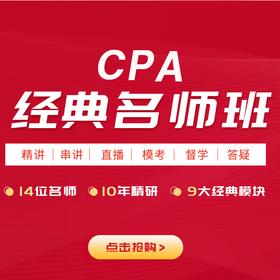 2020年CPA经典名师班-六科(双名师授课、精讲精练、EP智能学习平台)
