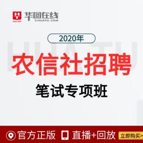 广东2020年农信社招聘笔试专项班