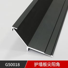 G5018 护墙板系列 9106尖阳角线(联系客服享受专属价格)