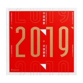 中国集邮总公司 2019年邮票年册