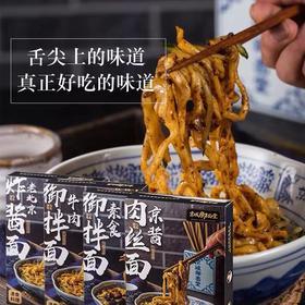 【传统美味】京城御面堂 方便速食炸酱面  牛肉/素食/京酱/老北京炸酱面)4种口味