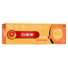 维C泡腾片(橙味) 1g*10片补充