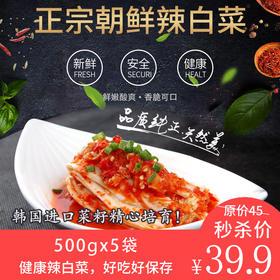 正宗朝鲜辣白菜【500g/袋*5袋】经典爽口  唇齿留香  来自朝鲜的味道