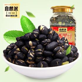 自然派盐焗黑豆150g即食黑豆坚果炒货休闲零食小吃