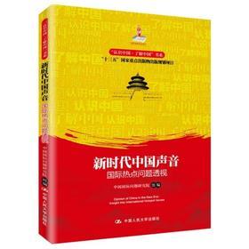 """新时代中国声音:国际热点问题透视(""""认识中国·了解中国""""书系;国家出版基金项目;""""十三五""""国家重点出版物出版规划项目)"""