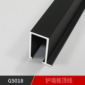 G5018 护墙板系列 6176顶线(联系客服享受专属价格)