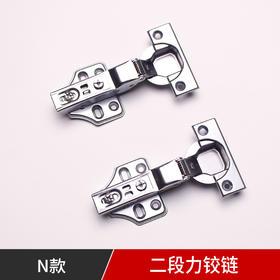 (N款)纳米干镀 二段力固装/快拆/三维液压铰链 1.2厚 四孔 (联系客服享受专属价)