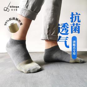 【下单送酒精喷雾:穿不臭、防脚痒】宾卡加铜离子防臭袜、军工级防臭船袜  潜艇兵专用袜  男女款船袜
