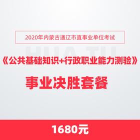 2020年内蒙古通辽市直事业单位考试《公共基础知识+行政职业能力测验》事业决胜套餐