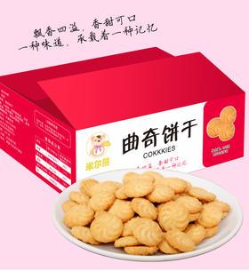 湖北加油!【米尔熊】奶油味曲奇小饼干400g/箱约10小包