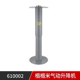 610002G KH榻榻米气动升降机410-700 高级灰(联系客服享受专属价格)