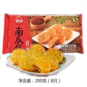 南瓜饼豆沙馅 8只/袋 (3袋)