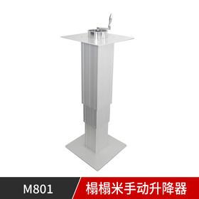 610003 榻榻米手动升降器 大铝 (310-710mm)升级带沿新款(联系客服享受专属价格)