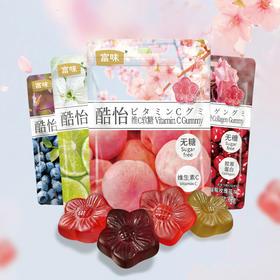 维生素C软糖胶原蛋白软糖4包 QQ软糖 无糖配方 口感Q弹 小袋装约20粒 白桃樱花味/蔓越莓玫瑰花味