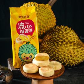 【广东 • 流心榴莲饼】 榴莲果肉含量百分之20 马来西亚猫山王榴莲 口感软糯香甜
