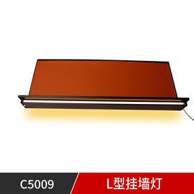 960005 L型墙挂灯 哑黑 900mm(联系客服享受专属价格)
