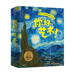 你好,艺术 全13册结城昌子著介绍梵高莫奈雷诺阿毕加索高更等13位艺术大师共收录来自全世界50座博物馆的165幅经典画作