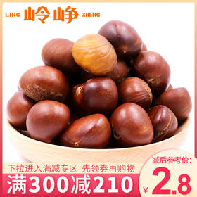 【满减参考价2.8元】糖炒栗子250g  | 现炒现卖