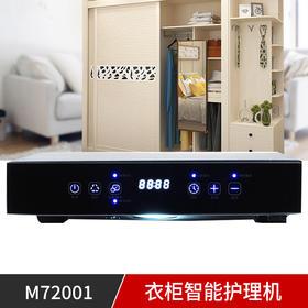 601004衣柜智能护理机 365*220*80mm(联系客服享受专属价格)