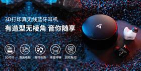 ATcm®丨ATW-S6树脂3D打印半定制滑盖蓝牙耳机 隔音降噪 防水 触控