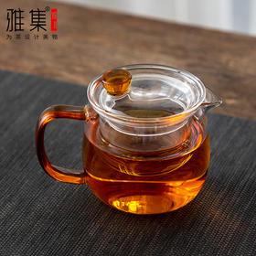 雅集  颜品壶  耐热玻璃 茶水分离  过滤泡茶壶