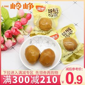 【满减参考价0.9元】盐焗鸡蛋(每人每天限购1件)