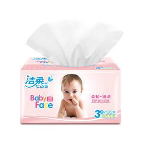 【3包/提】洁柔 面巾纸抽纸 3层*130抽*3包/提