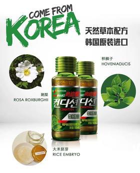韩国进口醒酒饮料 | 天然草本配方,轻松应酬。