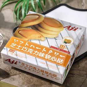AJi软心挞|绵软入口,夹心饼干。
