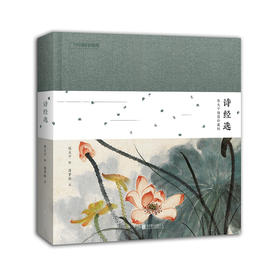 《诗经选:张大千插图珍藏版》