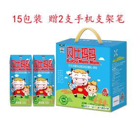 贝比玛玛酸奶风味发酵乳复原乳132g*15包 赠2支手机支架笔(包邮)
