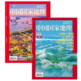 《中国国家地理》湖北专辑【201901/201902】【9成新】【85折】