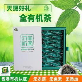 【沐林1号】 毛峰 一级绿茶 醇香有机茶 礼盒装100g