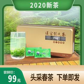汉家刘氏2020新茶明前茶 春茶神农架高香毛尖 绿茶茶叶礼盒装120g