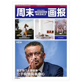周末画报 商业财经时尚生活周刊2020年4月1110&1111期