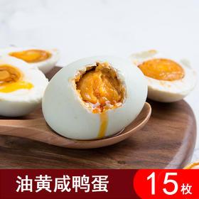 洪湖特产  油黄咸蛋 15枚/盒装